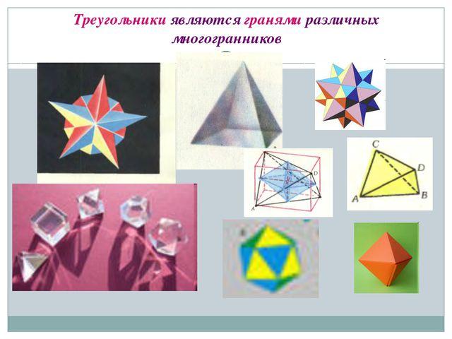 Треугольники являются гранями различных многогранников