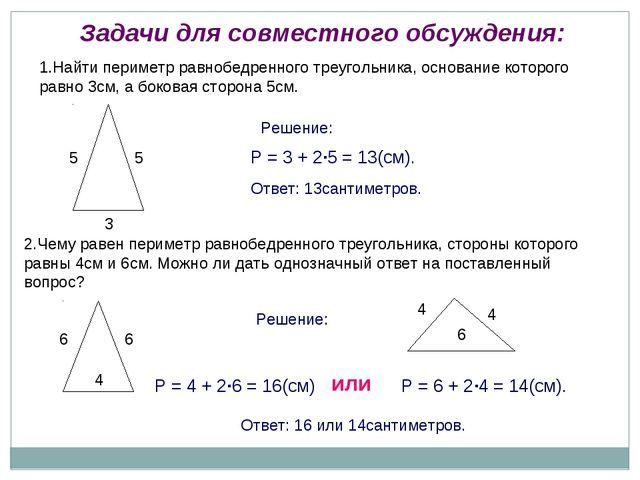 Задачи для совместного обсуждения: 1.Найти периметр равнобедренного треугольн...