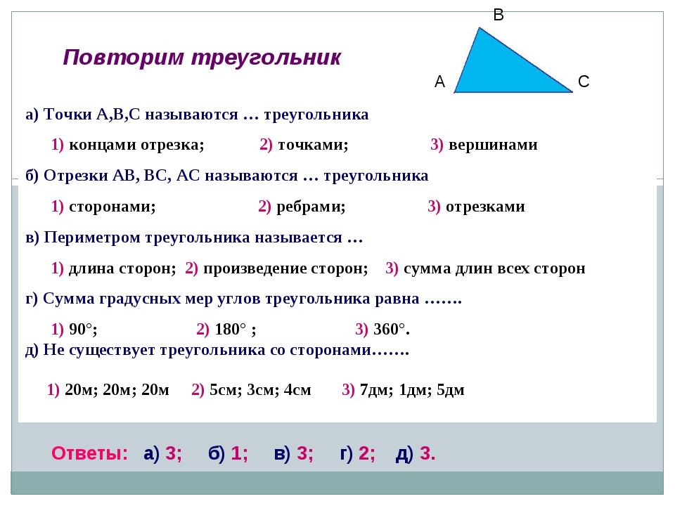 А В С а) Точки А,В,С называются … треугольника 1) концами отрезка; 2) точкам...
