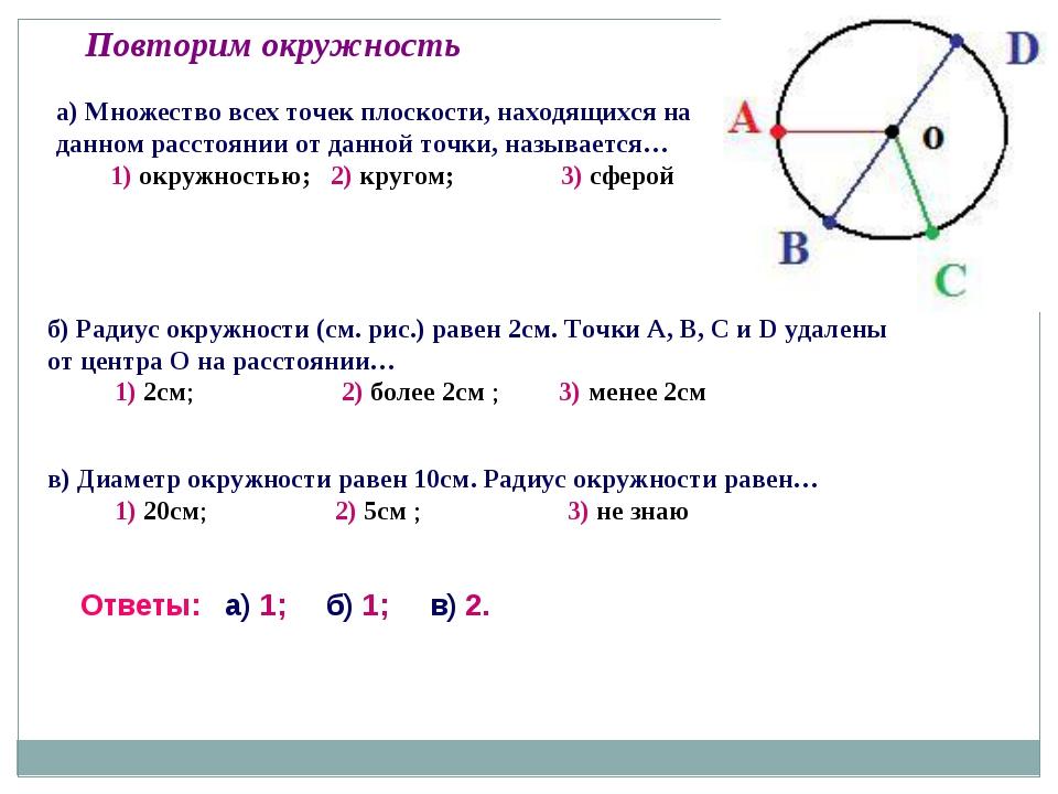 а) Множество всех точек плоскости, находящихся на данном расстоянии от данной...