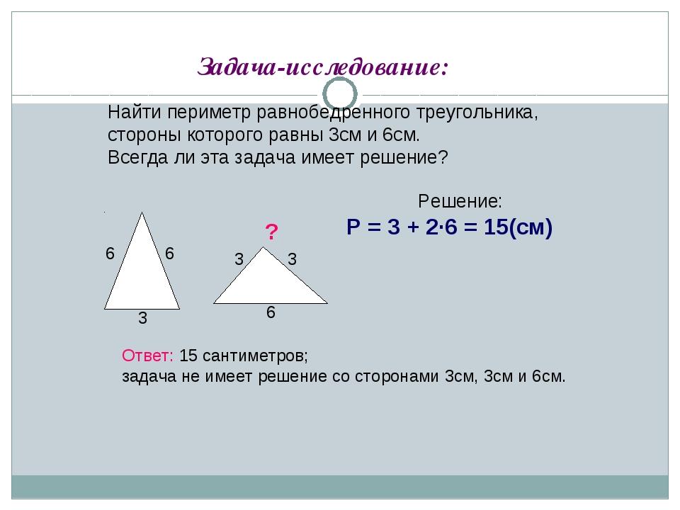 Задача-исследование: Найти периметр равнобедренного треугольника, стороны кот...