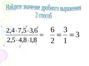 1 3 2 1 2 1