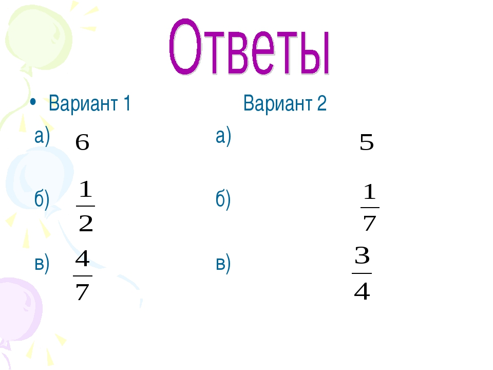 Вариант 1 Вариант 2 а) а) б) б) в) в)
