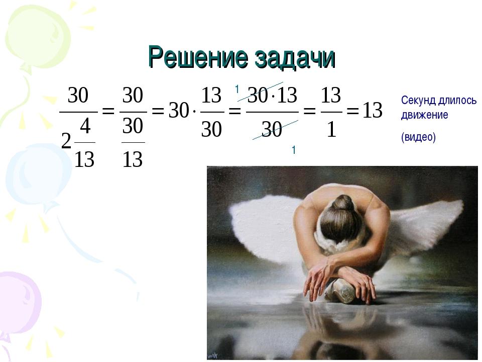 Решение задачи 1 1 Секунд длилось движение (видео)