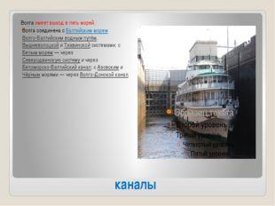 каналы Волга имеет выход в пять морей. Волга соединена с Балтийским морем Во