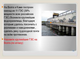 ГЭС На Волге и Каме построен каскад из 11 ГЭС (30% мощности всех российских