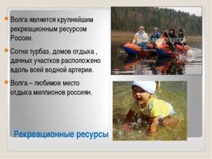 Рекреационные ресурсы Волга является крупнейшим рекреационным ресурсом России