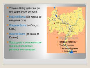 Условно Волгу делят на три географических региона: Верхняя Волга (От истока