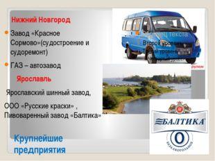 Крупнейшие предприятия Нижний Новгород Завод «Красное Сормово»(судостроение и