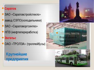 Крупнейшие предприятия Саратов ЗАО «Саратовстройстекло» завод СЭПО(холодильни