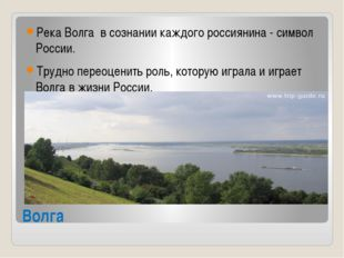 Волга Река Волга в сознании каждого россиянина - символ России. Трудно переоц