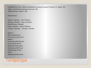 Литература География России. 9 класс. Учебник для общеобразоват.учреждений /п