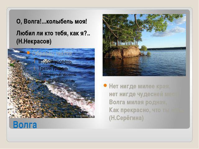 Волга О, Волга!...колыбель моя! Любил ли кто тебя, как я?.. (Н.Некрасов) Нет...