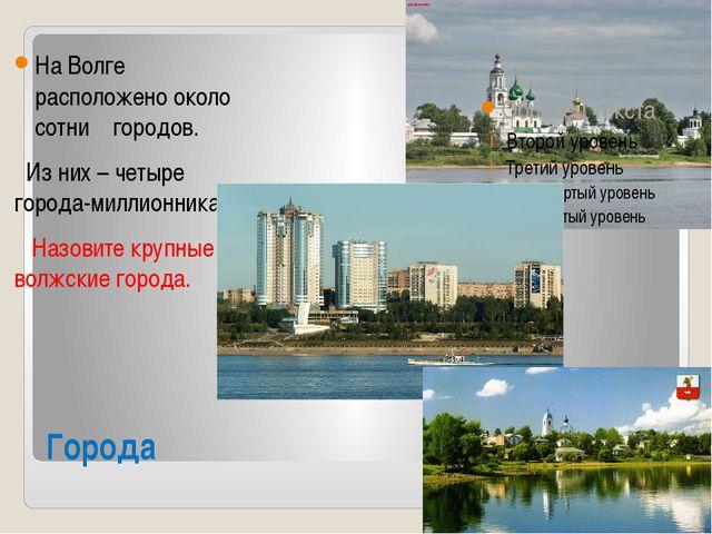 Города На Волге расположено около сотни городов. Из них – четыре города-милли...