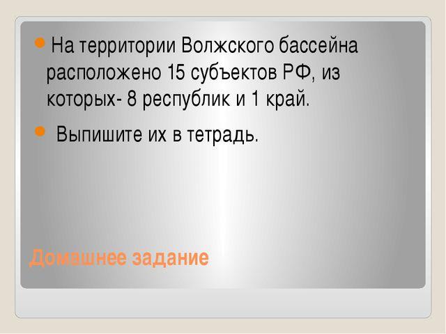 Домашнее задание На территории Волжского бассейна расположено 15 субъектов РФ...