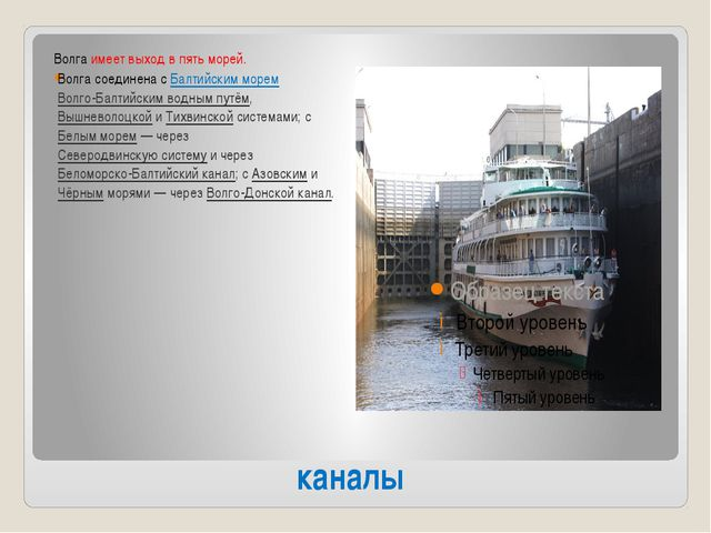 каналы Волга имеет выход в пять морей. Волга соединена с Балтийским морем Во...