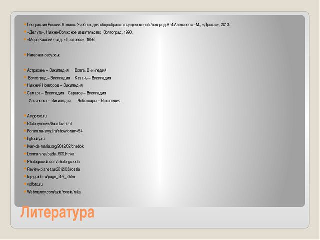 Литература География России. 9 класс. Учебник для общеобразоват.учреждений /п...