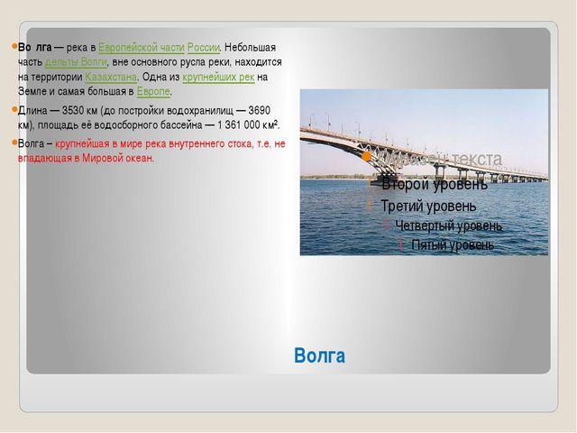 Волга Во́лга— река в Европейской части России. Небольшая часть дельты Волги,...