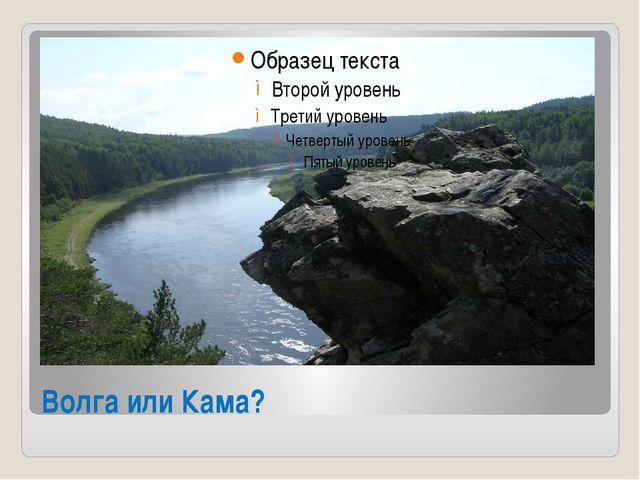 Волга или Кама?