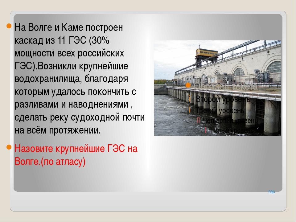 ГЭС На Волге и Каме построен каскад из 11 ГЭС (30% мощности всех российских...