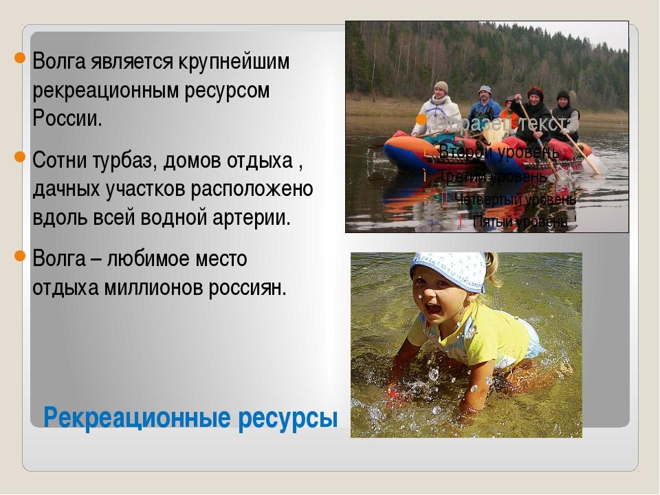 Рекреационные ресурсы Волга является крупнейшим рекреационным ресурсом России...