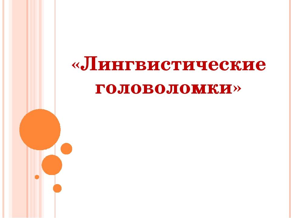 «Лингвистические головоломки»