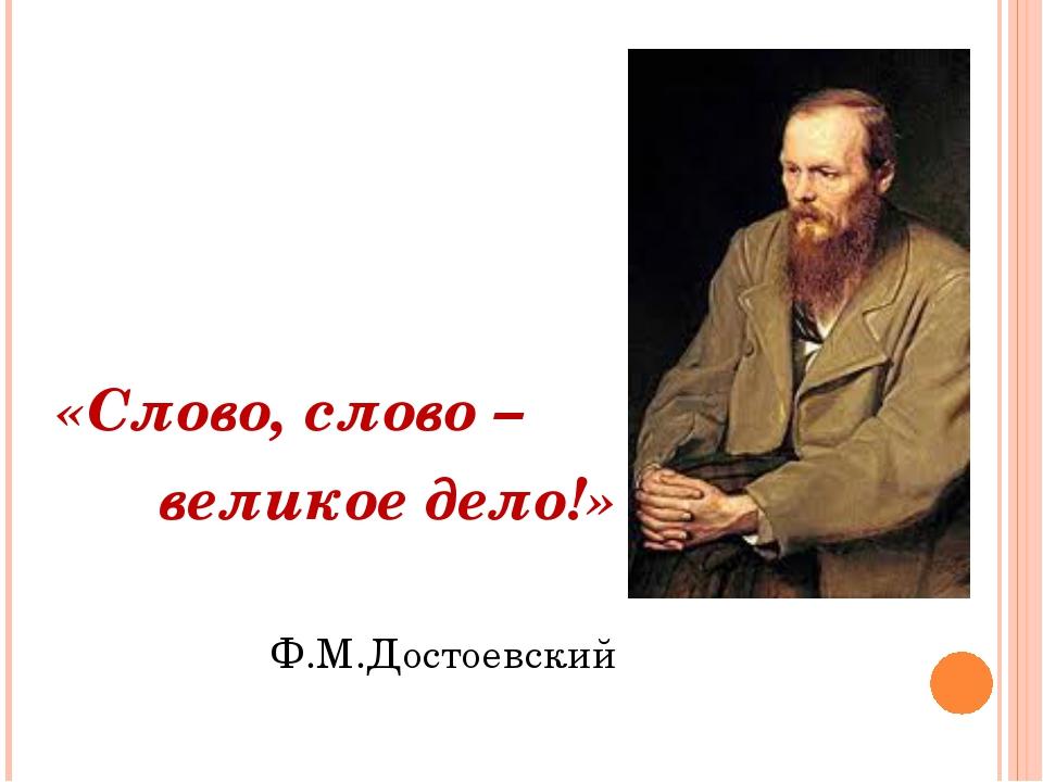 «Слово, слово – великое дело!» Ф.М.Достоевский