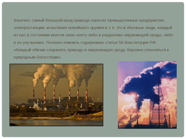 Конечно, самый большой вред природе наносят промышленные предприятия, электро...
