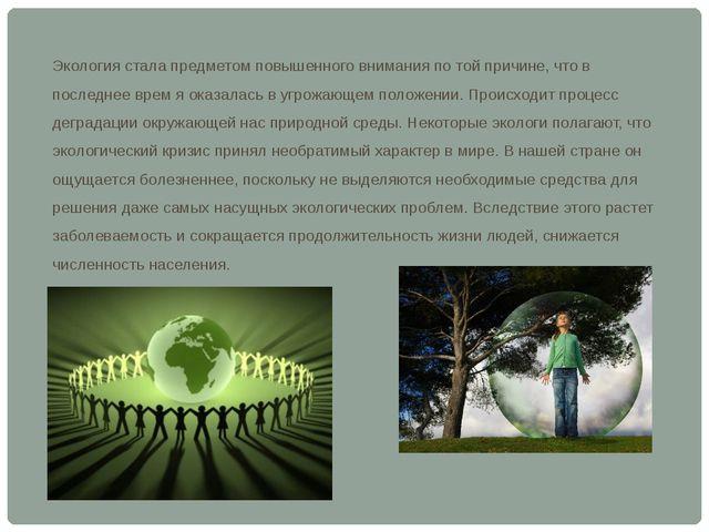 Экология стала предметом повышенного внимания по той причине, что в последнее...