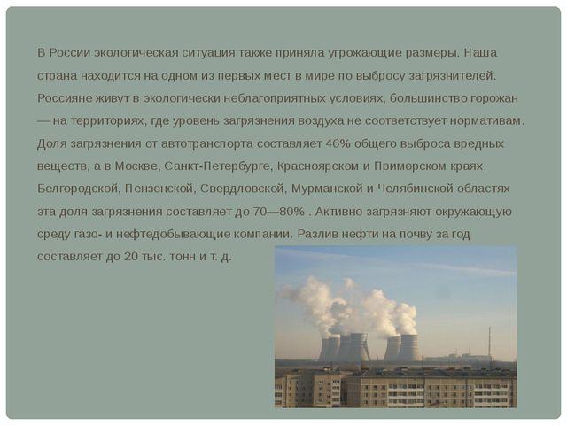 В России экологическая ситуация также приняла угрожающие размеры. Наша страна...