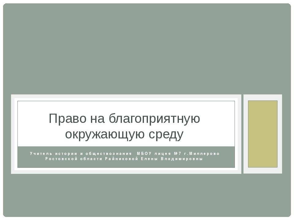 Учитель истории и обществознания МБОУ лицея №7 г.Миллерово Ростовской области...