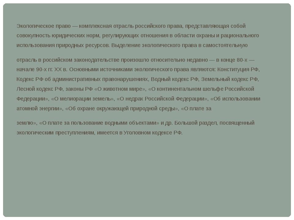 Экологическое право — комплексная отрасль российского права, представляющая с...