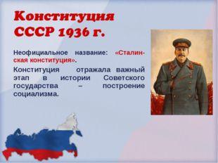 Неофициальное название: «Сталин-ская конституция». Конституция отражала важны