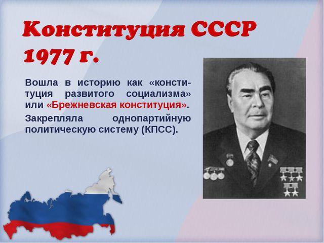 Вошла в историю как «консти-туция развитого социализма» или «Брежневская конс...