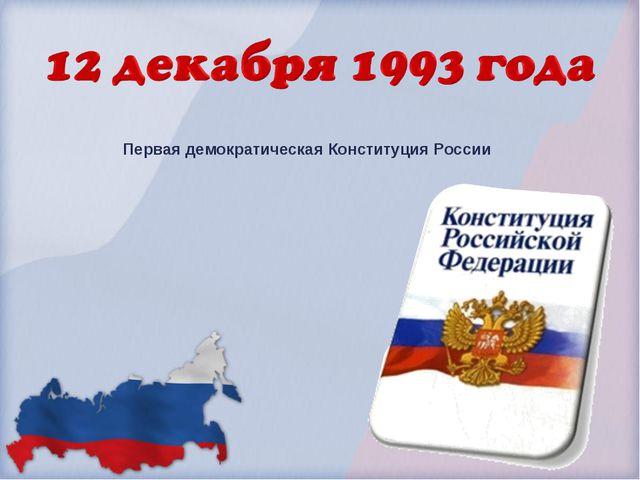 Первая демократическая Конституция России
