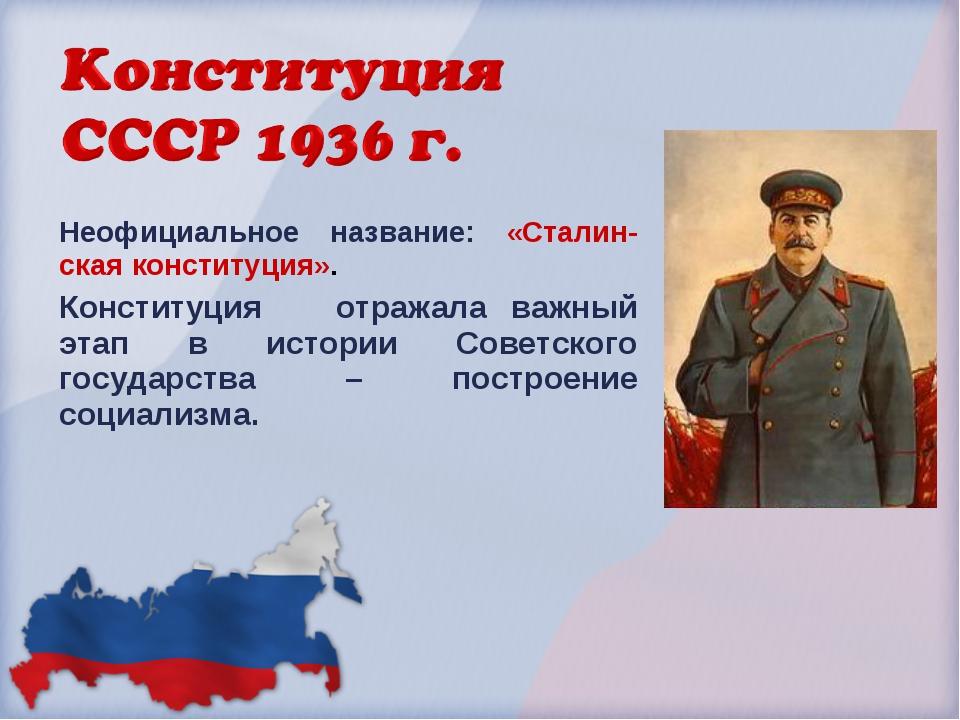 Неофициальное название: «Сталин-ская конституция». Конституция отражала важны...