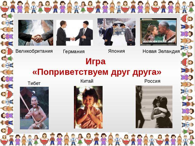 Игра «Поприветствуем друг друга» Китай Тибет Новая Зеландия Германия Япония В...