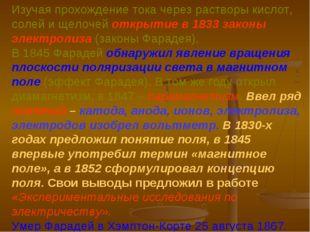 Изучая прохождение тока через растворы кислот, солей и щелочей открытие в 183