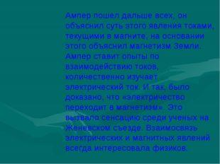 Ампер пошел дальше всех, он объяснил суть этого явления токами, текущими в м