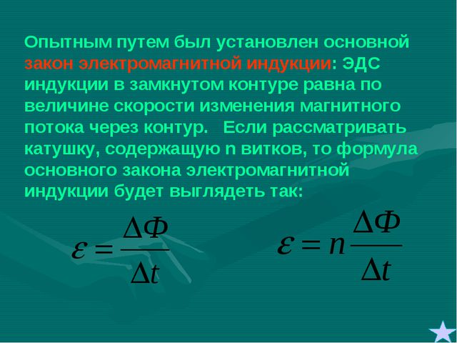 Опытным путем был установлен основной закон электромагнитной индукции: ЭДС ин...