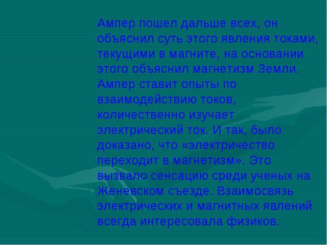 Ампер пошел дальше всех, он объяснил суть этого явления токами, текущими в м...