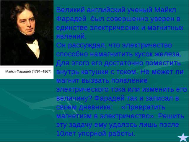 Великий английский ученый Майкл Фарадей был совершенно уверен в единстве элек...