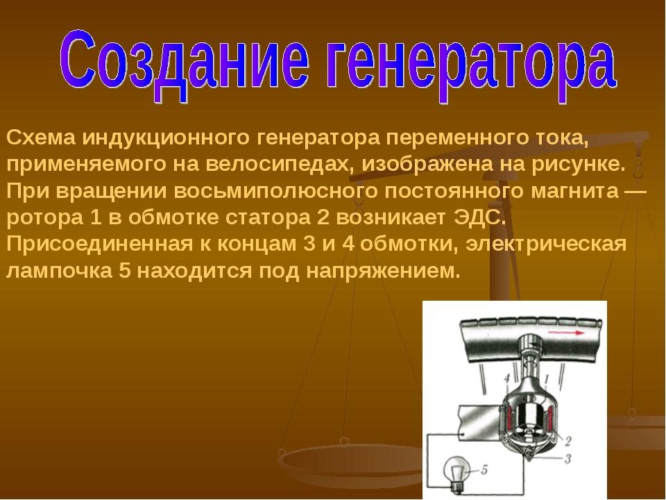 Схема индукционного генератора переменного тока, применяемого на велосипедах,...