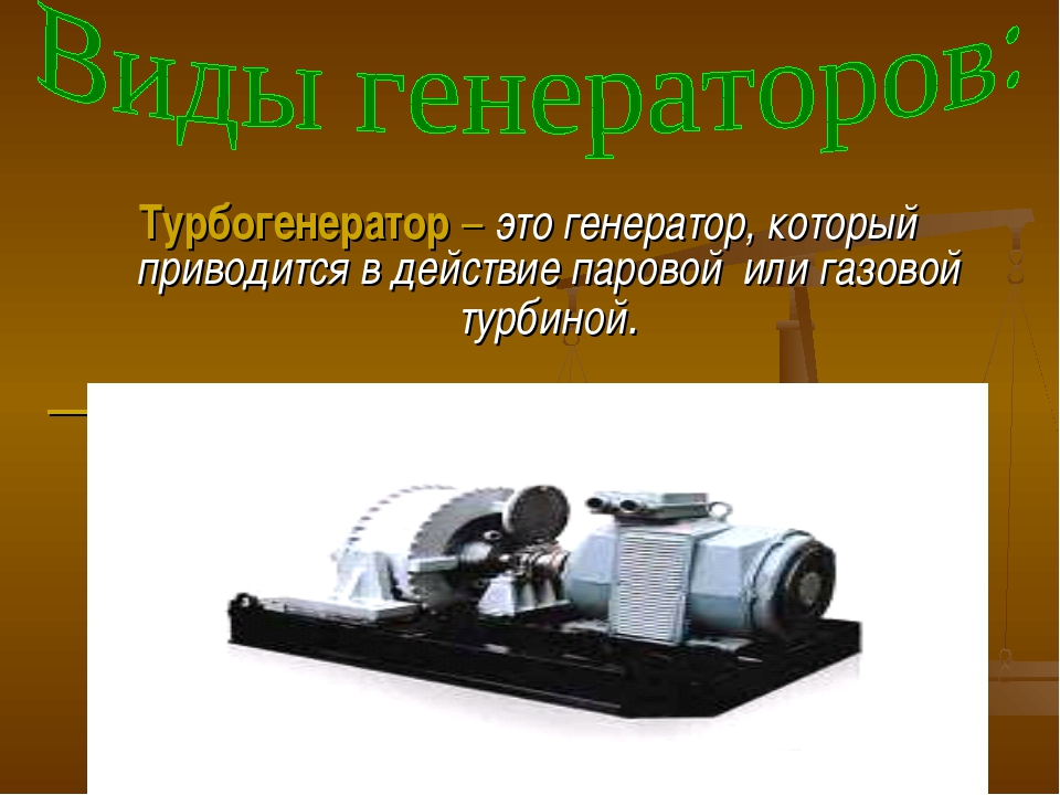Турбогенератор – это генератор, который приводится в действие паровой или газ...