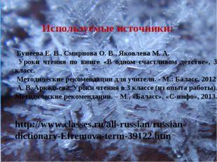 Бунеева Е. В., Смирнова О. В., Яковлева М. А. Уроки чтения по книге «В одном