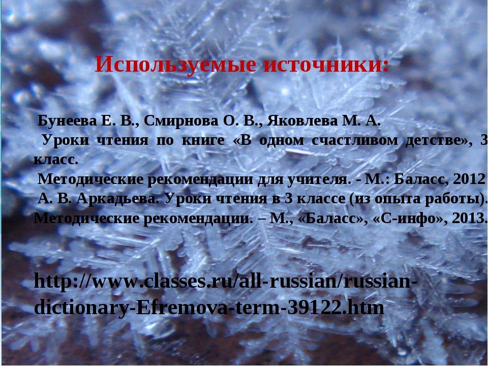 Бунеева Е. В., Смирнова О. В., Яковлева М. А. Уроки чтения по книге «В одном...