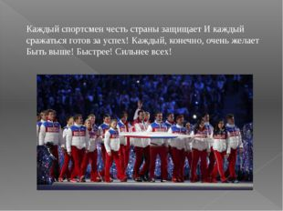 Каждый спортсмен честь страны защищает И каждый сражаться готов за успех! Каж