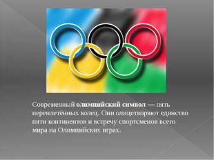 Современный олимпийский символ — пять переплетённых колец. Они олицетворяют е