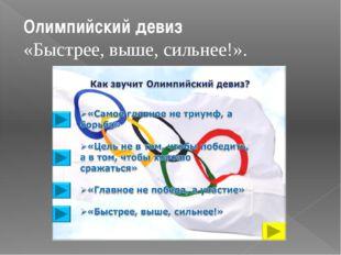 Олимпийский девиз «Быстрее, выше, сильнее!». Олимпийский девиз «Быстрее, выше