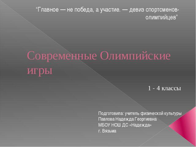 """Современные Олимпийские игры """"Главное — не победа, а участие. — девиз спортсм..."""